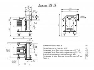 Дымосос - ДА 1,6