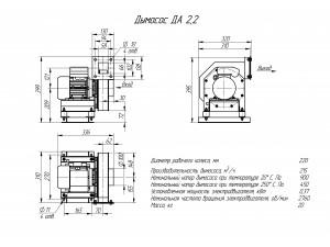 Дымосос - ДА 2,2